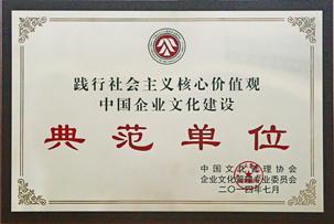 中國企業文化建設典范單位