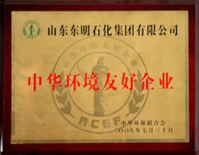 中華環境友好企業