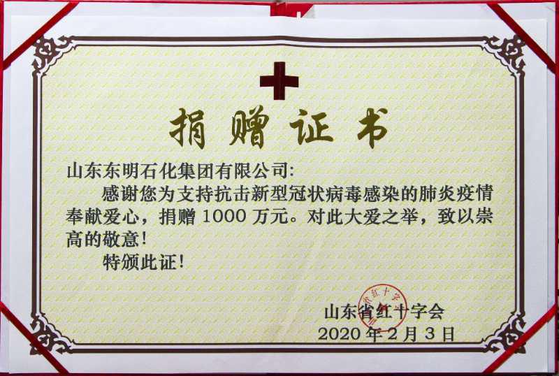 山東省紅十字會捐贈證書