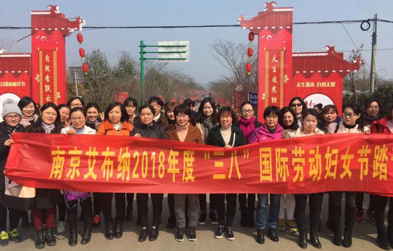 公司組織全體女性員工歡慶三八節日