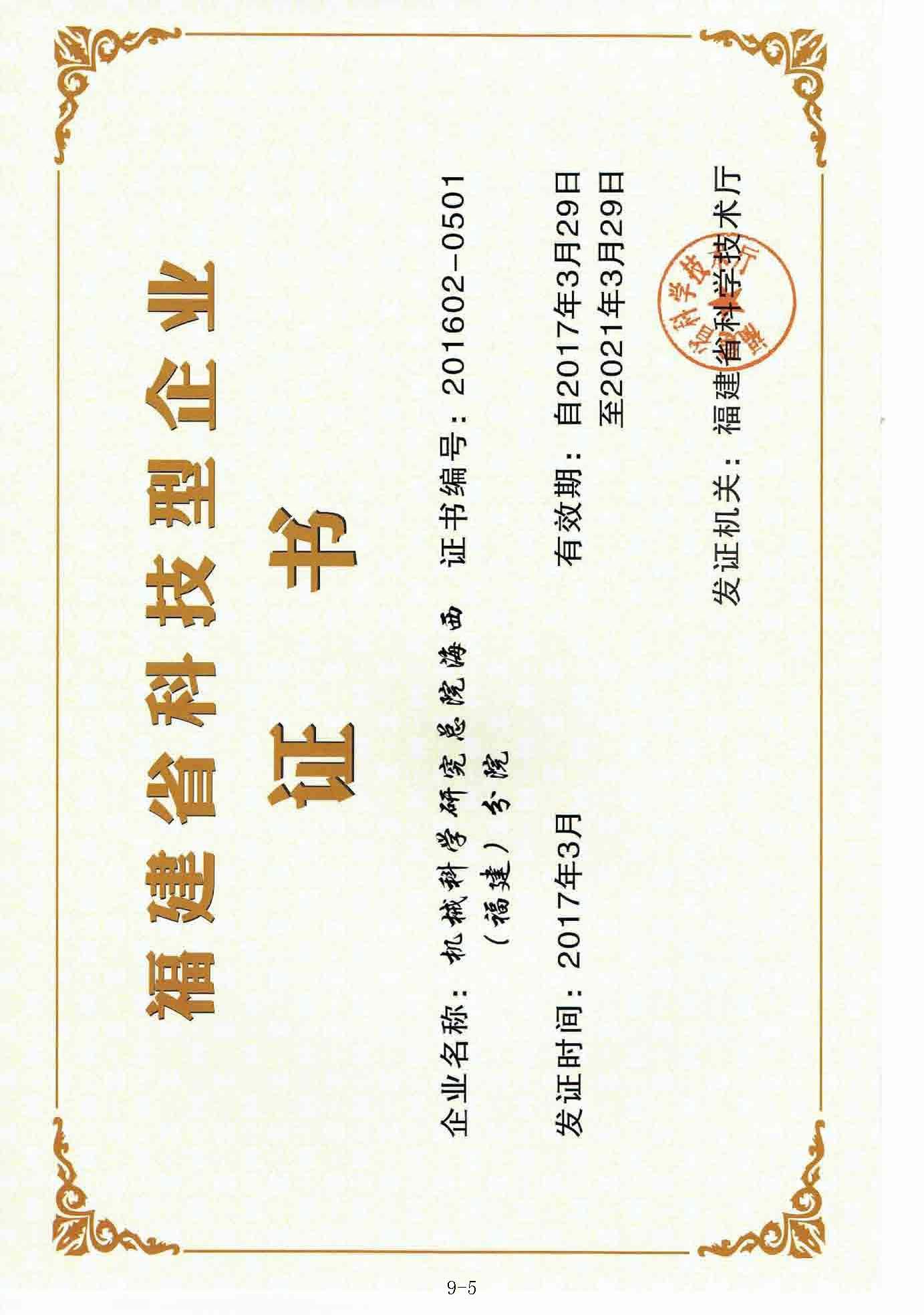2海西科技獎
