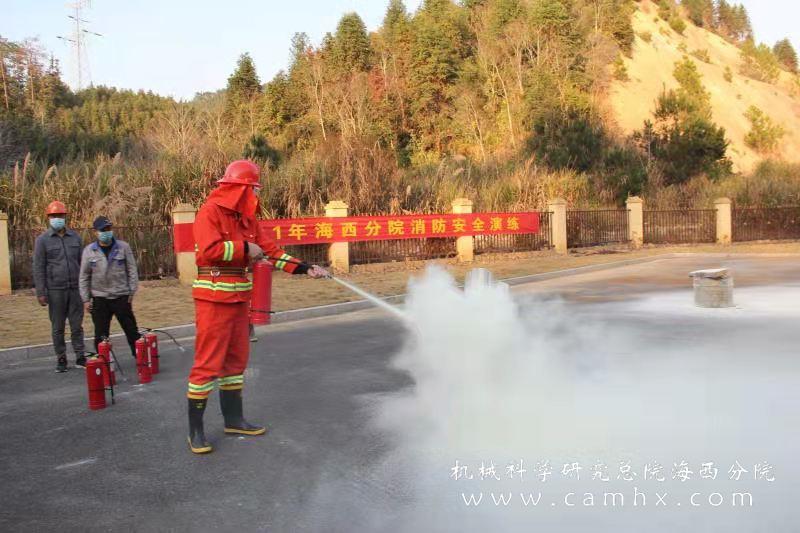 海西分院組織開展2021年消防安全演練