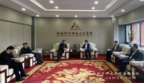 集體黨委書記、董事長王德成在京會見三明市副市長程鵬鷹一行