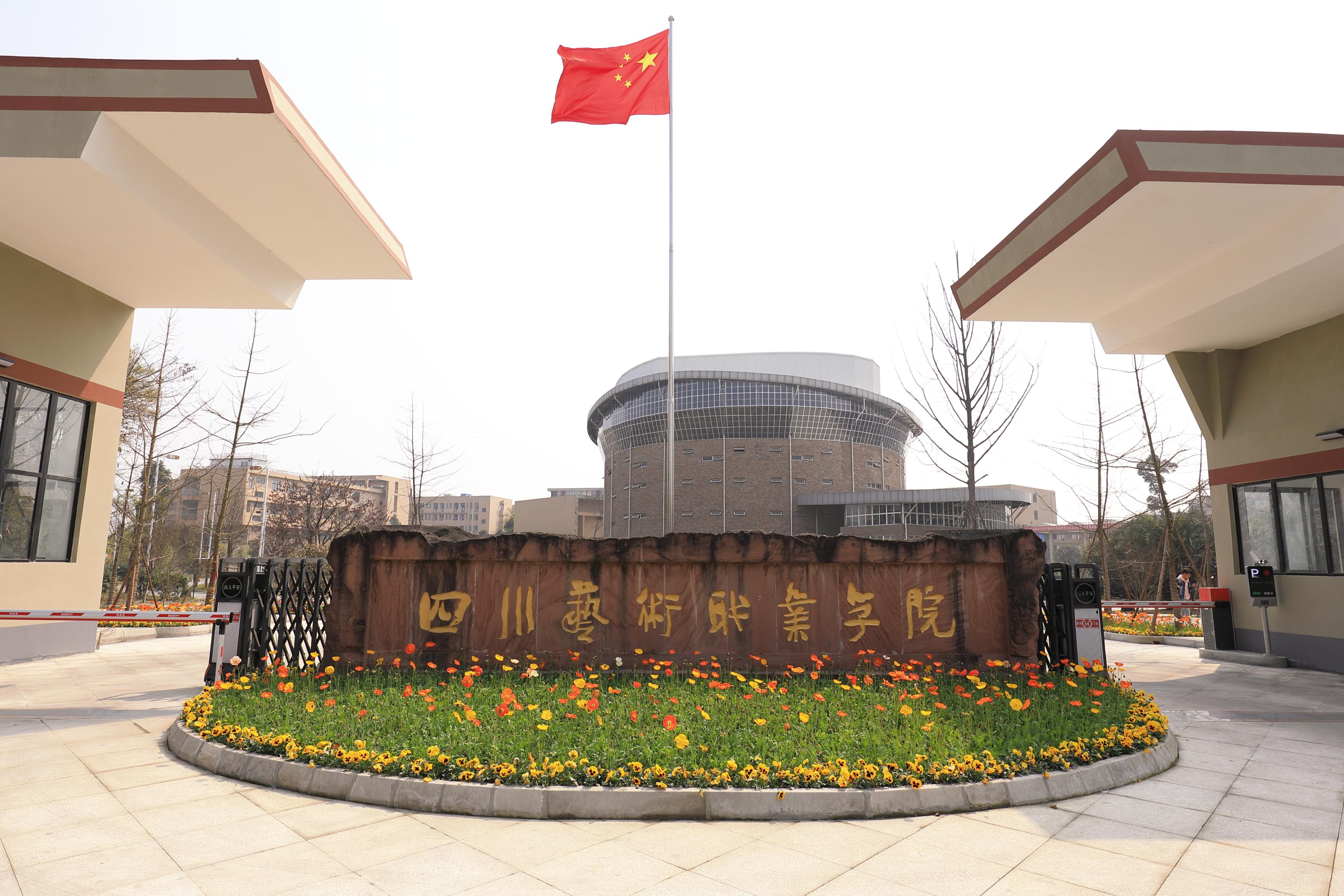 公辦全日制綜合性高等藝術職業院校,隸屬四川省文化和旅游廳