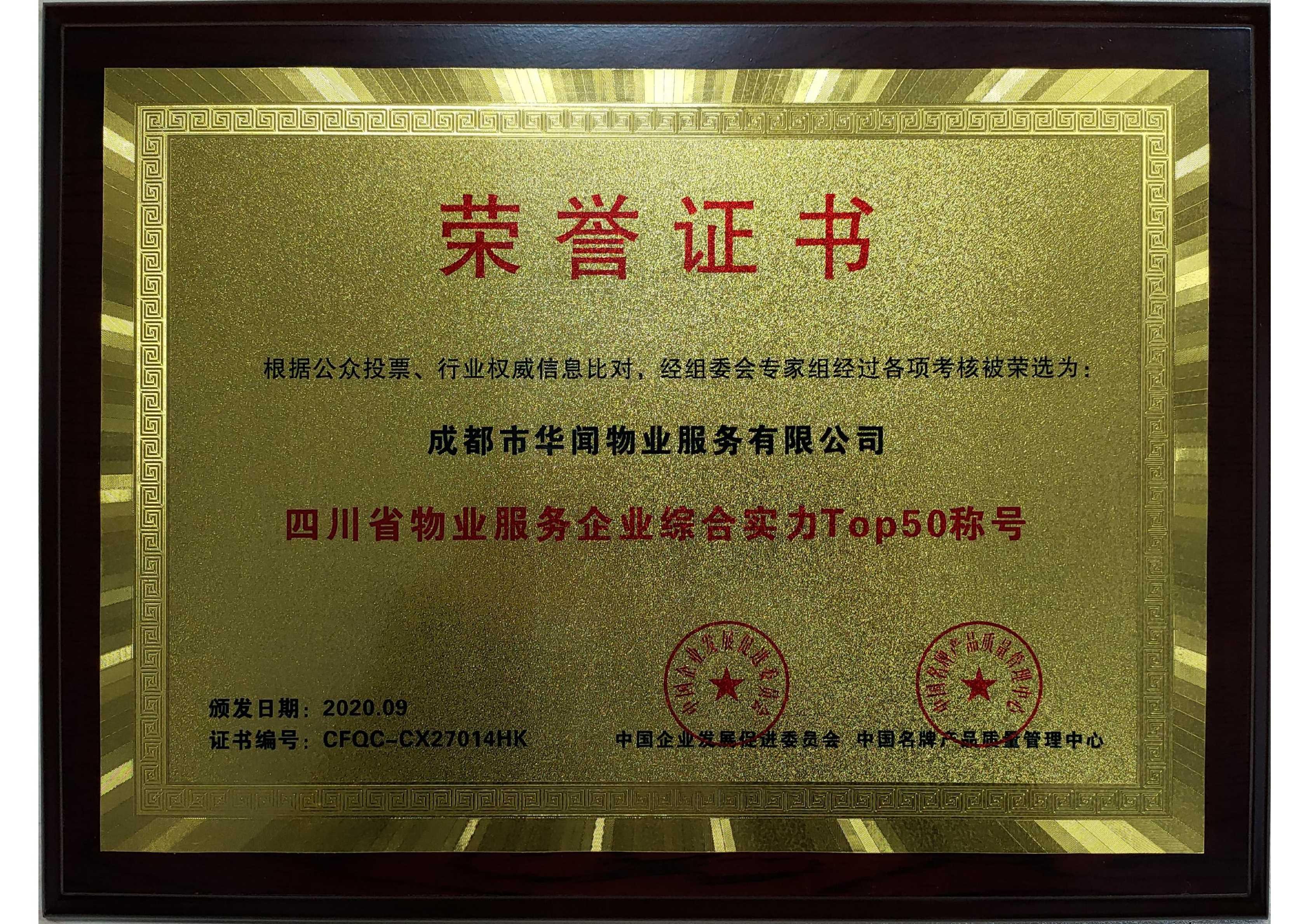 四川省物業服務企業綜合實力Top50稱號