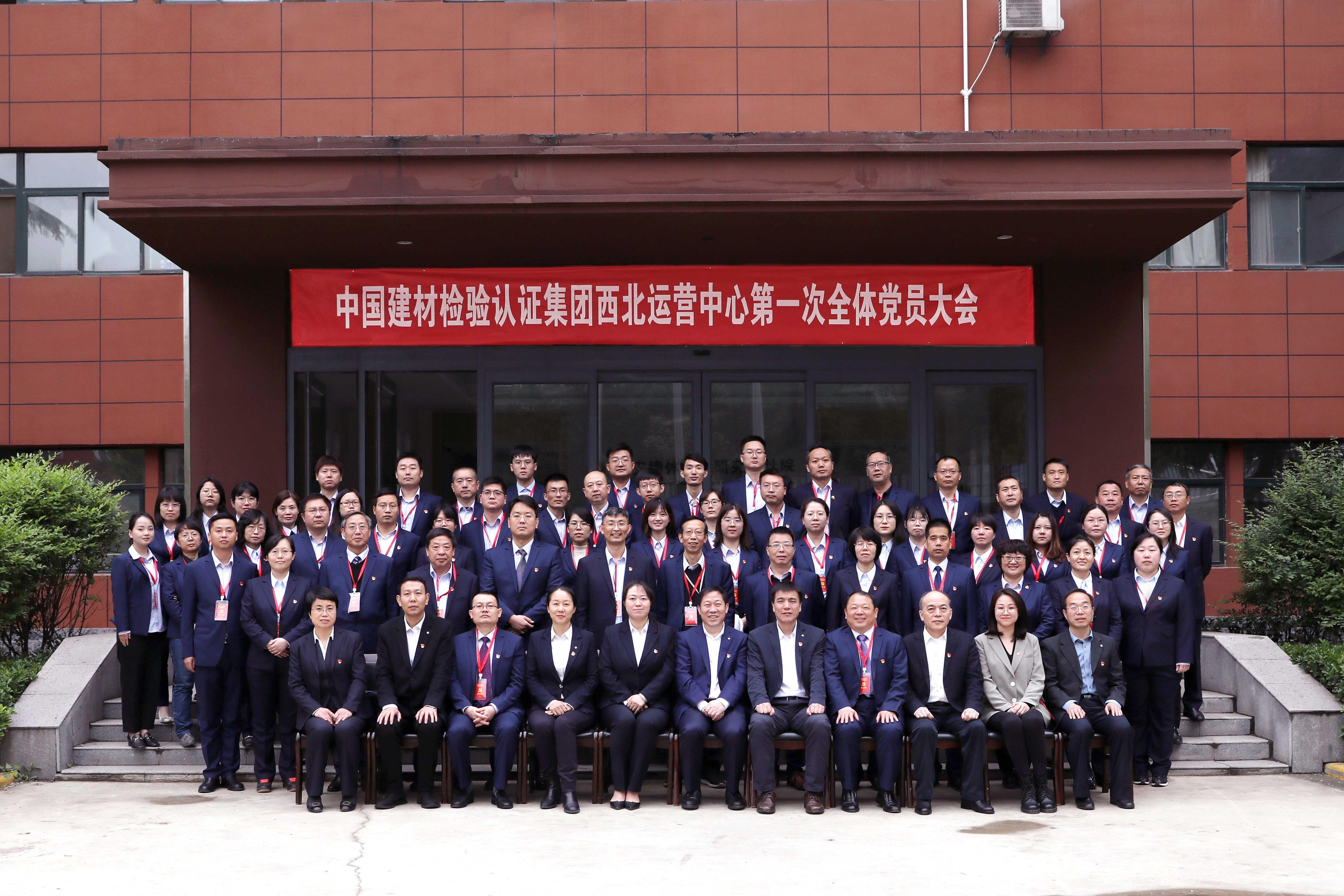 国检集团西北运营中心第一次全体党员大会在西安召开