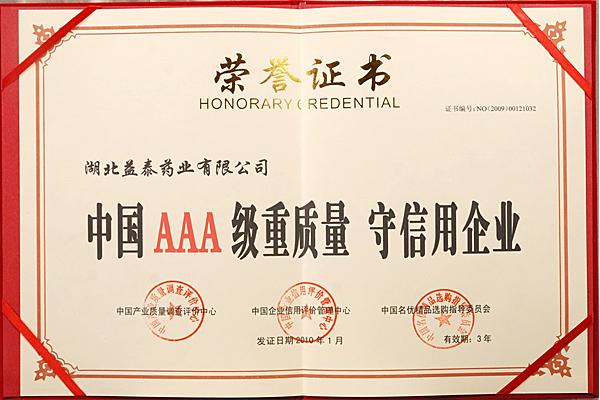 中国AAA级重质量守信用企业证书