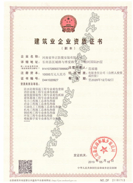建筑资质证件