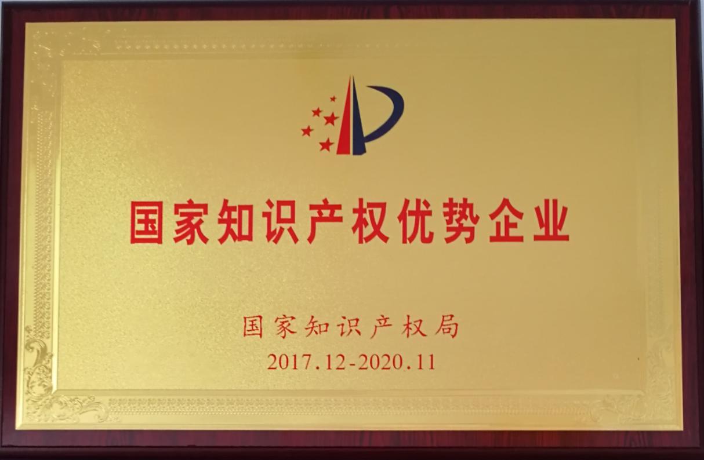 国家知识产权优势企业(2017.12-2020.11)