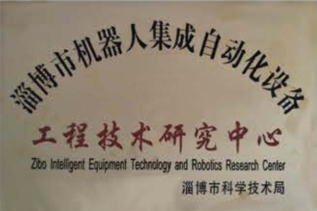 淄博市机器人集成自动化设备工程技术研究中心