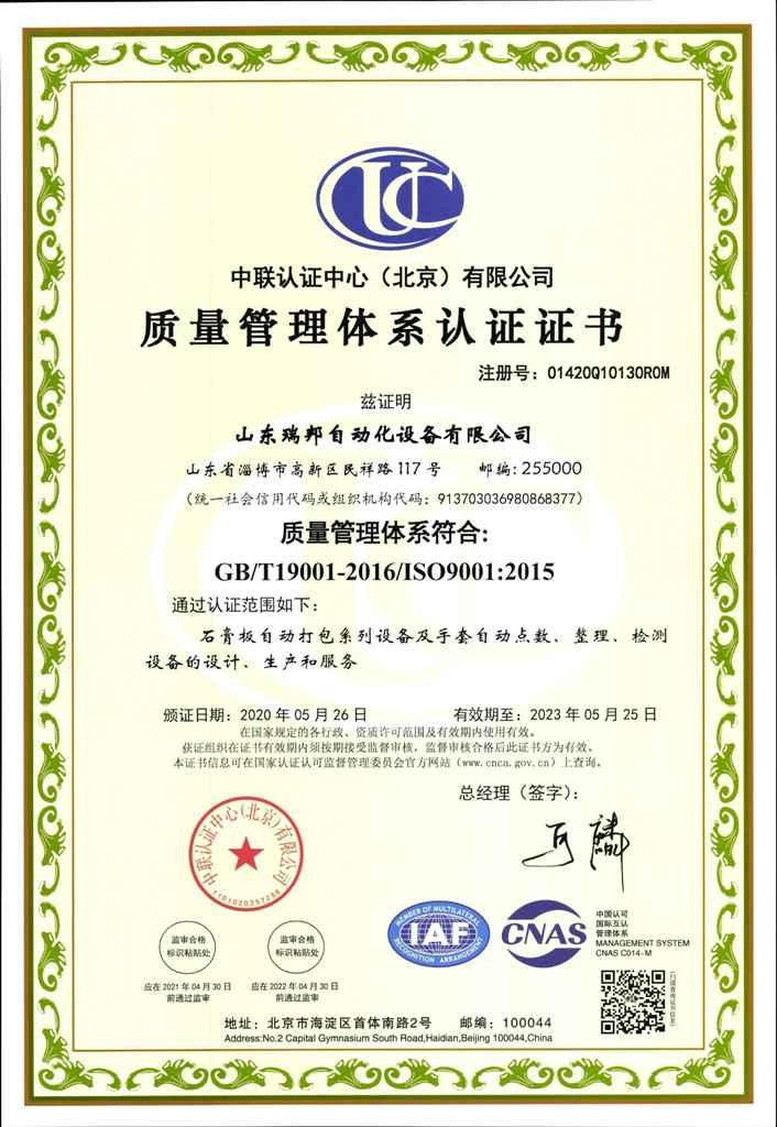 质量管理体系证书--中文