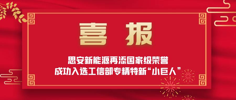 """喜報:思安新能源再添國家級榮譽,成功入選工信部專精特新""""小巨人"""""""