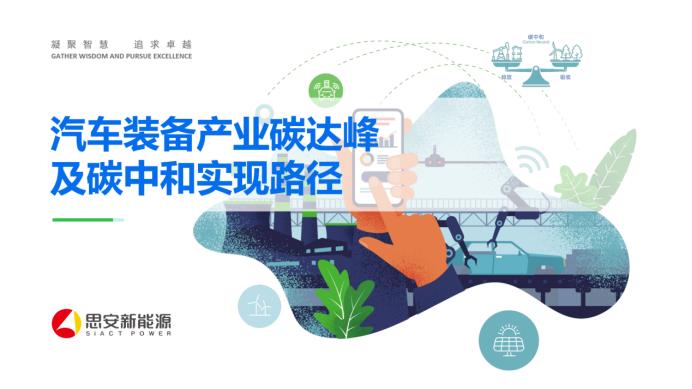 """思安新能源中國汽車裝備""""雙碳目標""""實現路徑中國上海隆重發布!"""