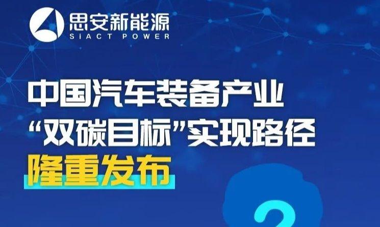 """思安新能源汽車裝備產業""""雙碳目標""""實現路徑中國首發"""