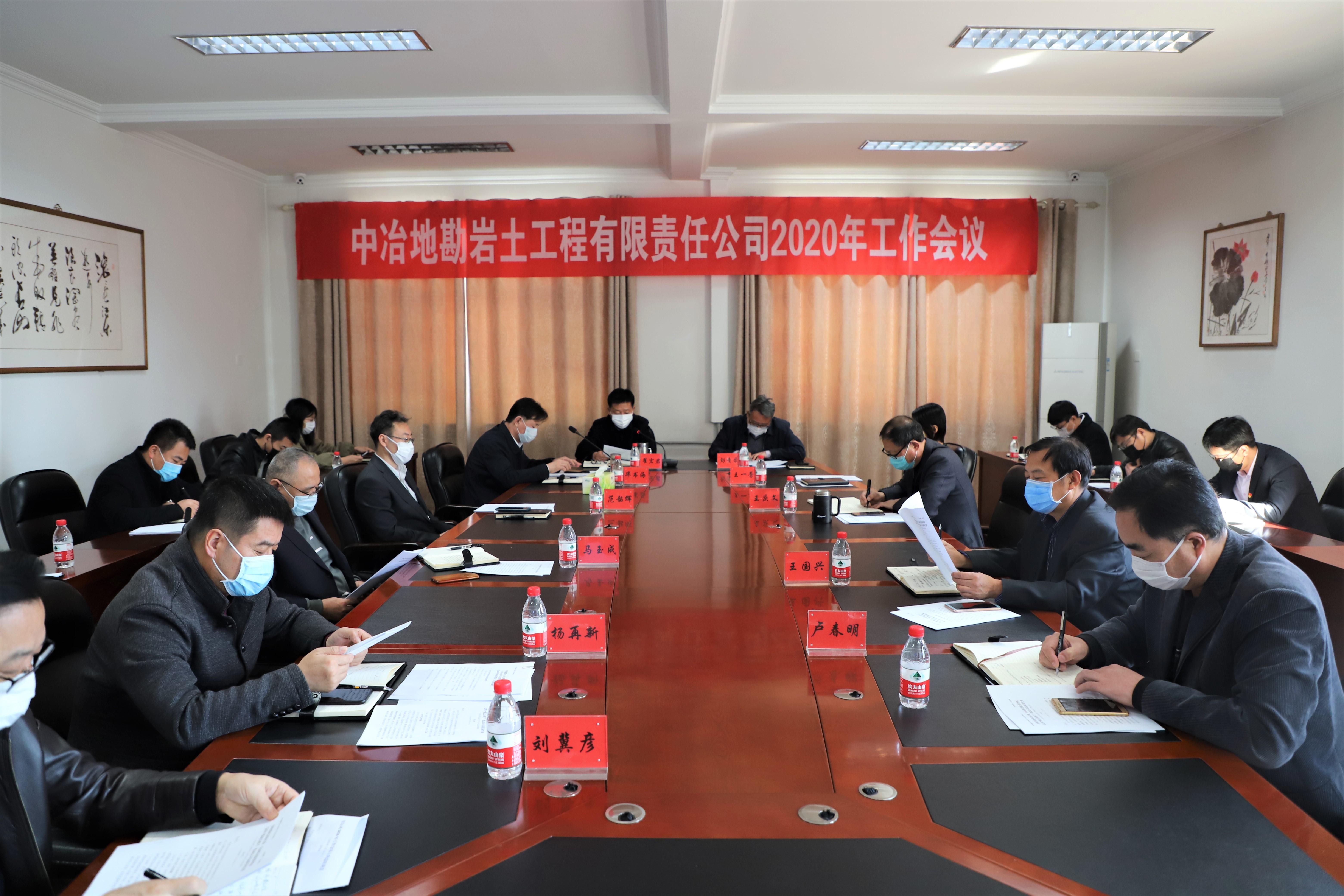 公司召开2020年工作会议