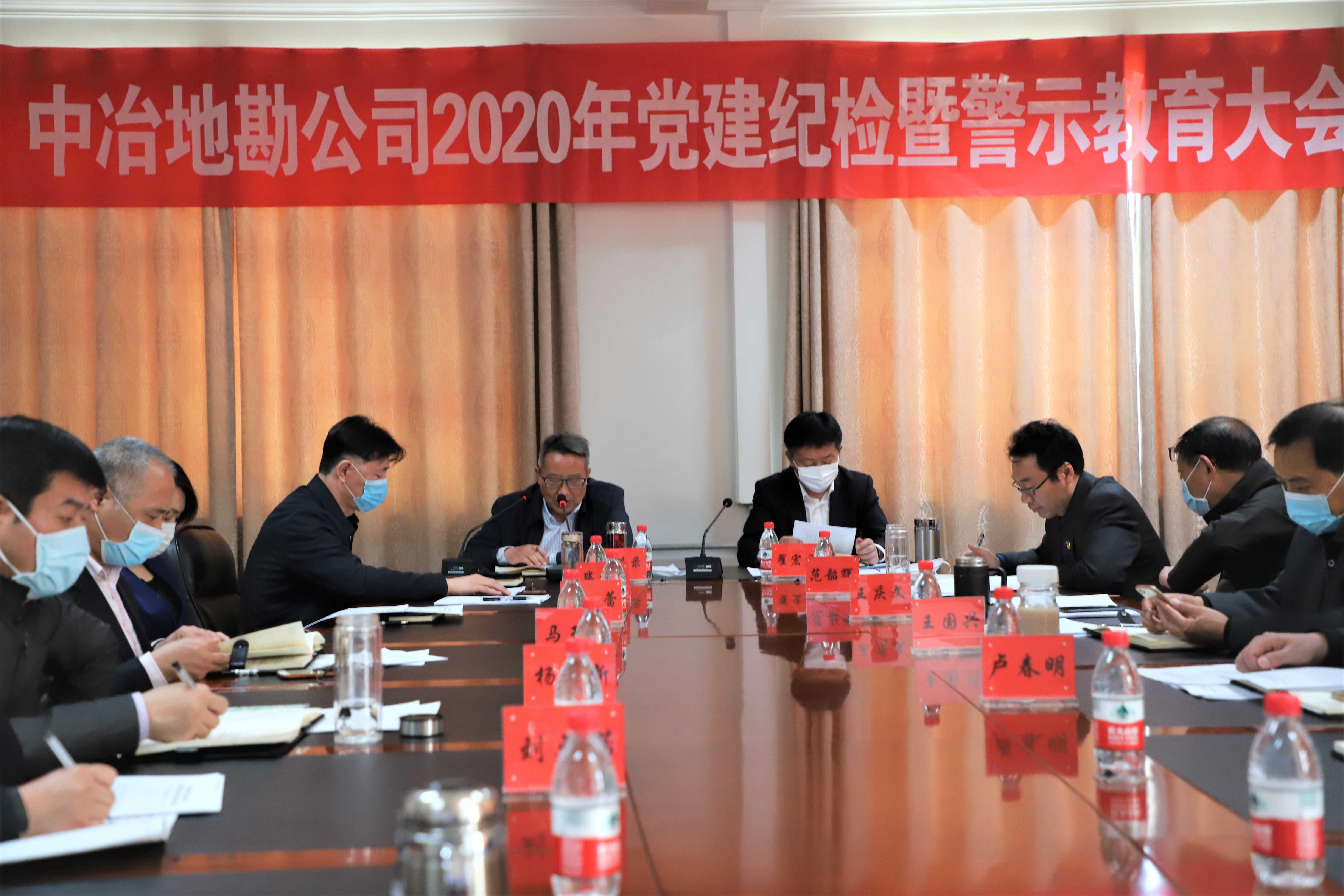 公司召开2020年党建纪检暨警示教育大会