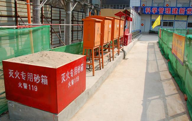 消防及配電設施建設