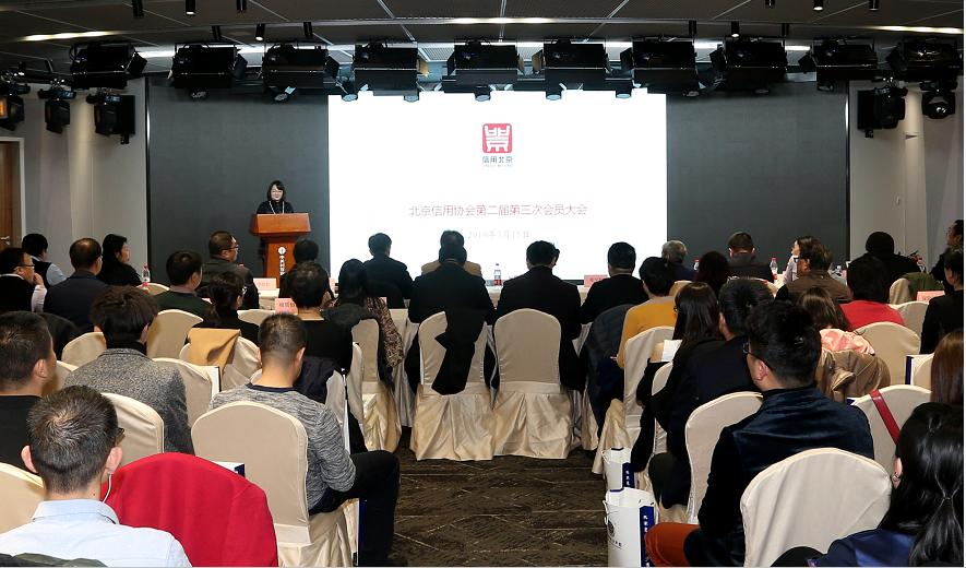 亚傅体育app二届三次会员大会圆满举行