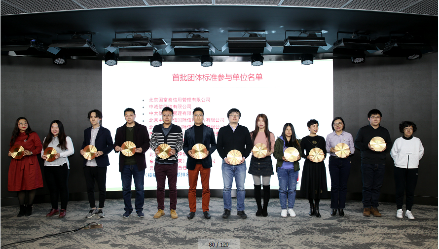 亚傅体育app首批团体标准参与单位名单