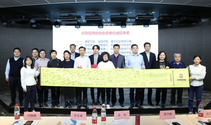 亚傅体育app会员单位全员签署诚信承诺书