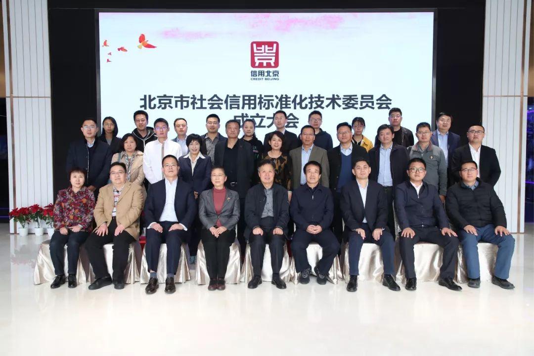 北京市社会信用标准化技术委员会成立
