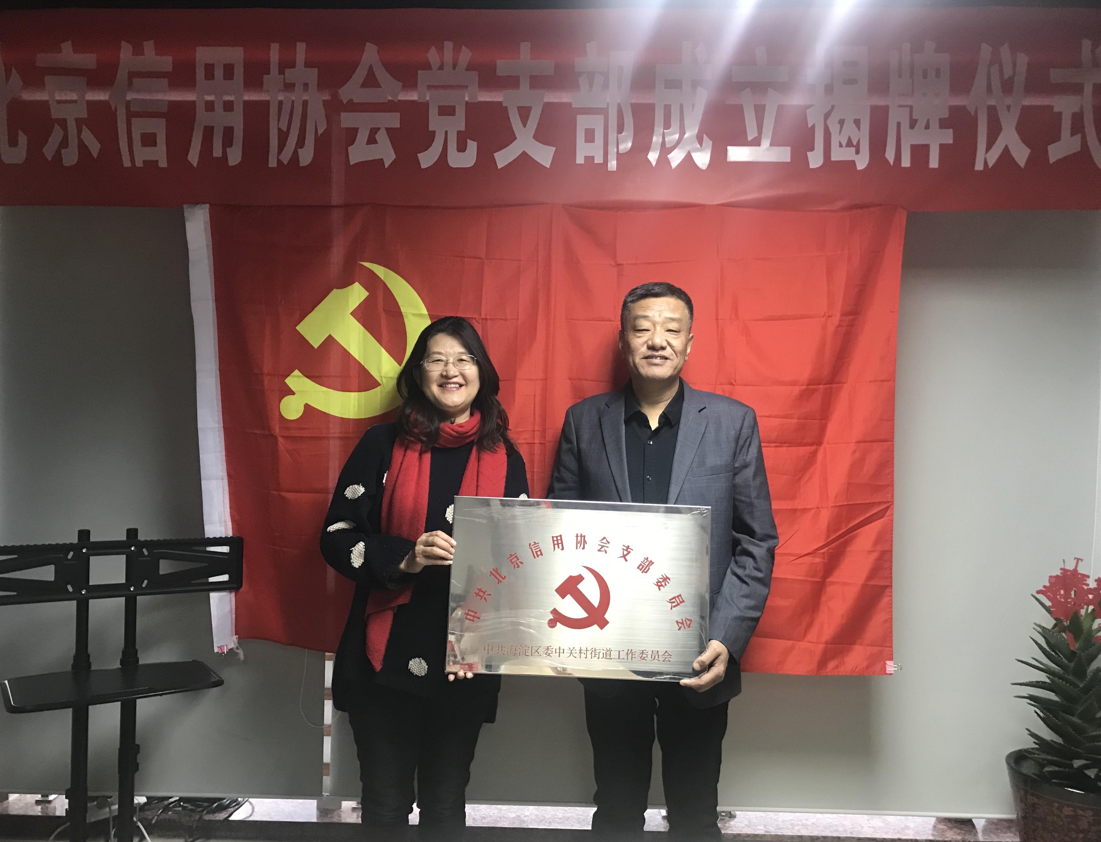 中共亚傅体育app支部委员会成立
