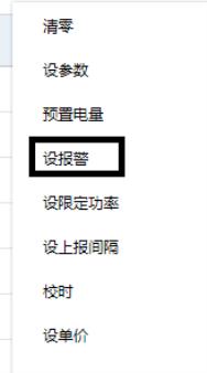 C:\Users\Administrator\Desktop\報警.png
