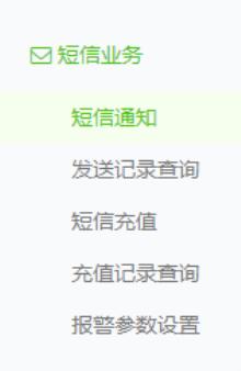 C:\Users\Administrator\Desktop\短信報警.png