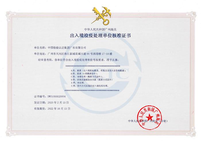 20200220-廣東公司出入境檢疫處理單位核準證書-含粵興ABCDEG