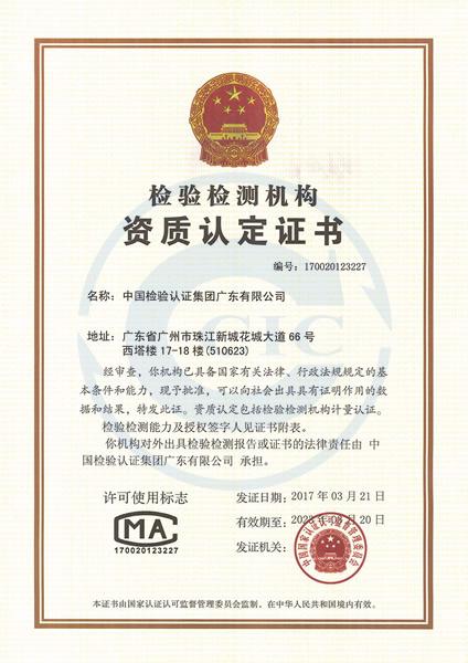 CMA證書-17020-17025
