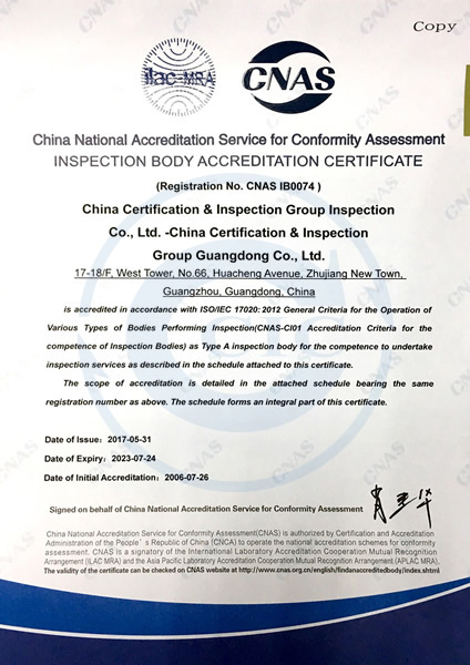 CNAS認可證書17020-2017-英文