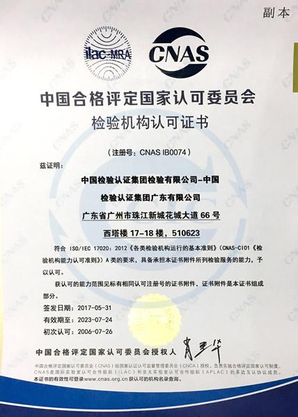 CNAS認可證書17020-2017年-中文