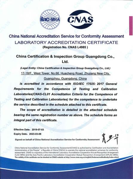 實驗室認可證書-L4985-2019-中英文-2