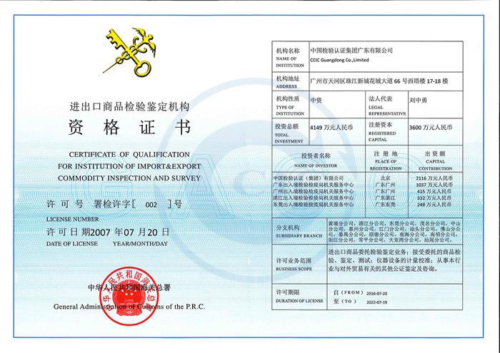 檢驗檢測機構資質認定證書