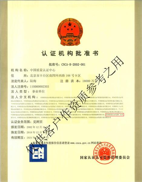 認證機構批準書-1