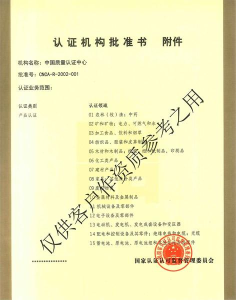 認證機構批準書-2