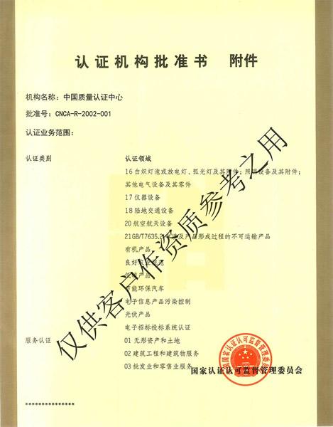 認證機構批準書-3