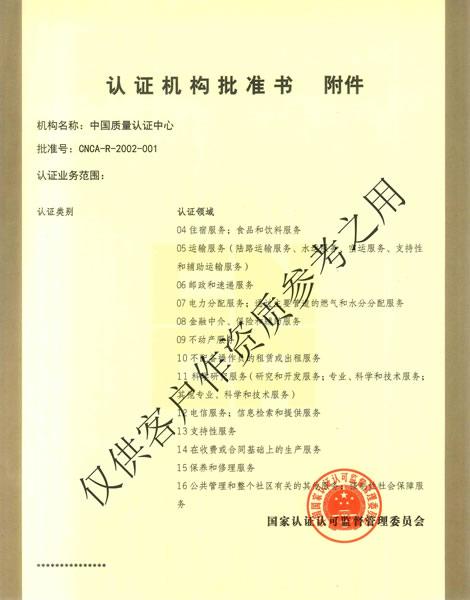 認證機構批準書-4