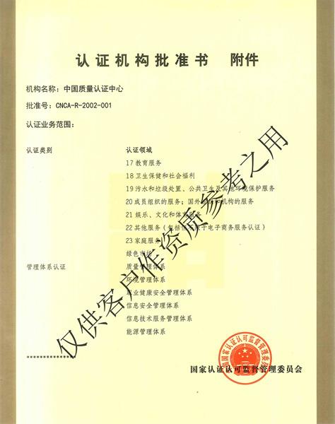 認證機構批準書-5