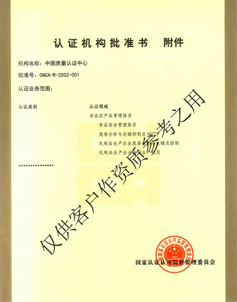 認證機構批準書-6