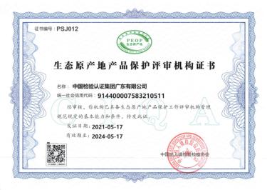 生態原產地產品保護評審機構證書-體系認證事業部_00