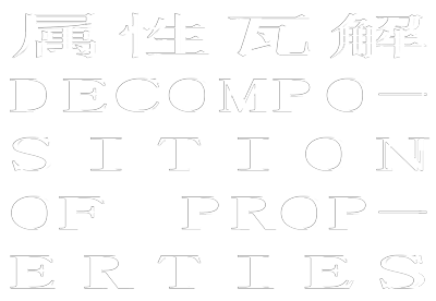 属性瓦解DecompositionofProperties