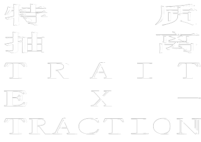 特质抽离Traitextraction
