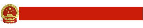 乐投体育国际米兰文化和旅游局