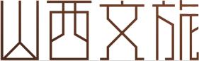 山西文旅網