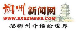 朔州新闻网