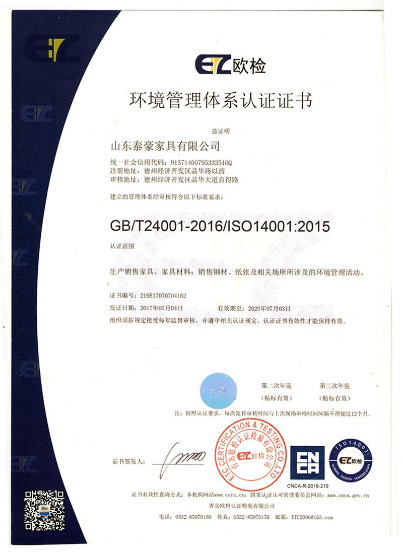 1、環境管理體系認證證書