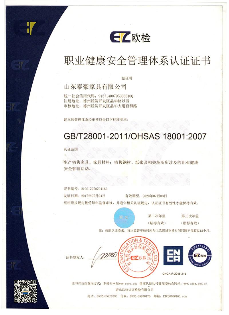 2、職業健康安全管理體系認證證書