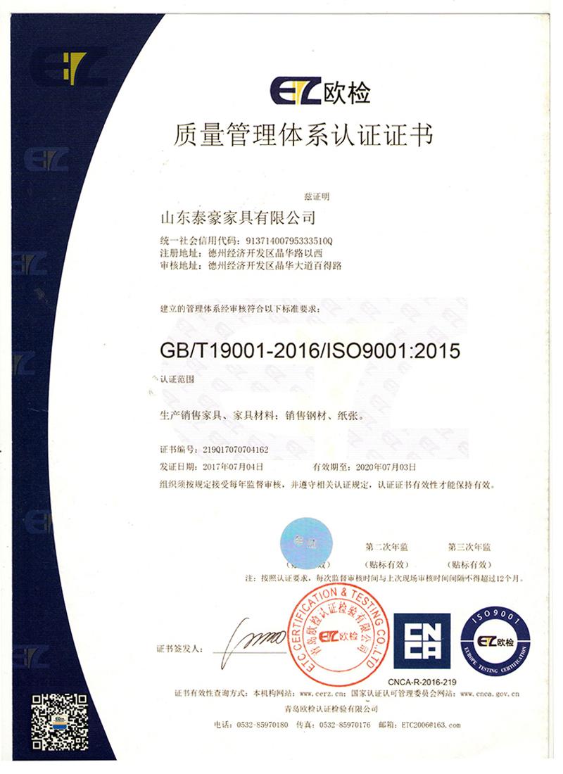 3、質量管理體系認證證書