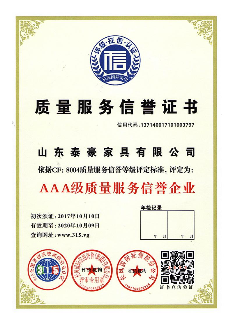 4、質量服務信譽證書